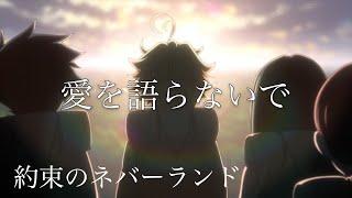 【MAD】約束のネバーランド×BANKA(RADWIMPS)野田 洋次郎
