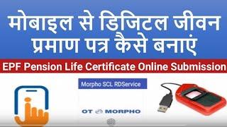 Digital Life Certificate Jeevan Pramaan Online   Epf Pension Life Certificate Online Submission
