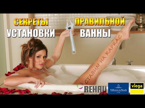 Секреты правильной установки ванны