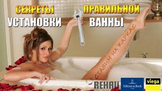 Секреты правильной установки ванны(В процессе ремонта ванной комнаты возникает вопрос правильной установки ванны. В этом видео показана устан..., 2016-01-09T10:01:53.000Z)