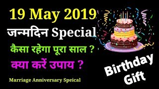 Happy Birthday 🎂 | 19 मई 2019 | the Complete year | education | Love Life | Job | Business