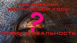Тайны Рейха. Подземелья Балтийской косы. Мифы и реальность. # 70