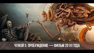 [HD TREILER] Чужой 5 пробуждение (2019) Русский трейлер