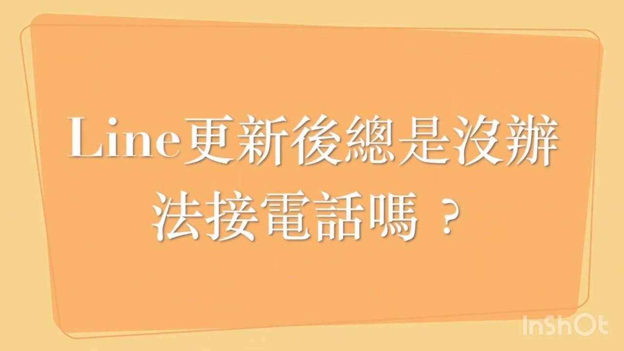 【三星手機功能操作】LINE更新後總是無法接電話嗎? - YouTube