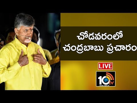 Chandrababu Naidu LIVE | Public Meeting In Chodavaram | Election Campaign | 10TV News