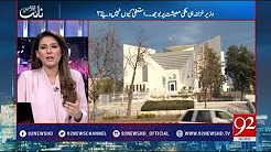 Night Edition | 5th November 2017 | 92 News