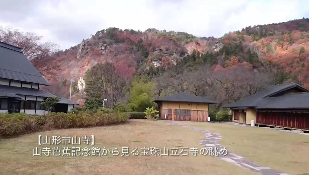 01 山寺芭蕉記念館から見る宝珠...