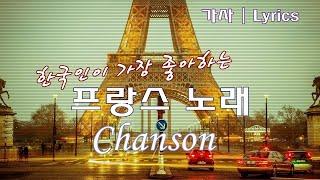 [프랑스 샹송 6곡   가사] 한국인이 가장 좋아하는 …