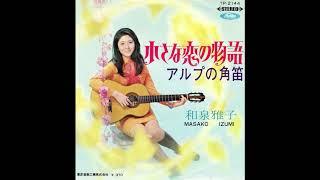 「小さな恋の物語」 (1969.5) 作詞 : 池田正之 作曲 : 池田正之 編曲 ...