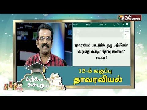 Karka Kasadara - +2  Botany  (22/02/2016) | Puthiyathalaimurai TV