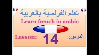Learn french / Learn french in arabic lesson : 14