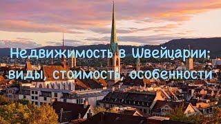 Смотреть видео недвижимость в швейцарии