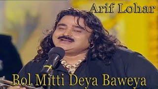 Bol Mitti Deya Baweya - Arif Lohar - Virsa Heritage Revived