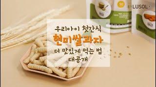 루솔 자연담은 현미쌀과…