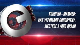 Кокорин-Мамаев: как угрожали Соловчуку. Жесткое аудио драки