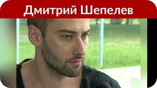 Экс-бойфренд Жанны Фриске актер Дмитрий Шепелев вступит в новый брак