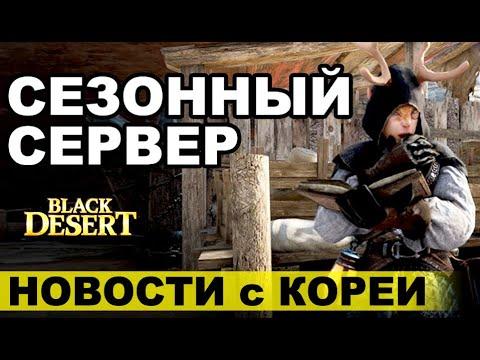 BDO: Сезонный сервер - что там будет? Новости Black Desert (Корея)
