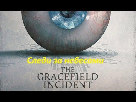 Обзор фильма Грейсфилд 2017