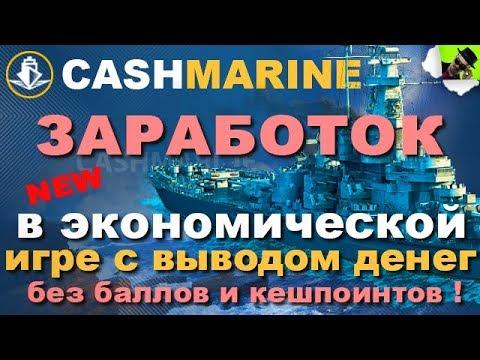 CashMarine - НОВАЯ ЭКОНОМИЧЕСКАЯ ИГРА С ВЫВОДОМ РЕАЛЬНЫХ ДЕНЕГ / ЗАРАБОТОК В ИНТЕРНЕТЕ