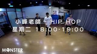 HIP HOP / 小峰老師 / 2018.09.25【MST 舞蹈教室】
