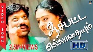 Aasai Patta   Viyabari Songs HD | S. J. Suryah | Tamannaah |Namitha |Malavika