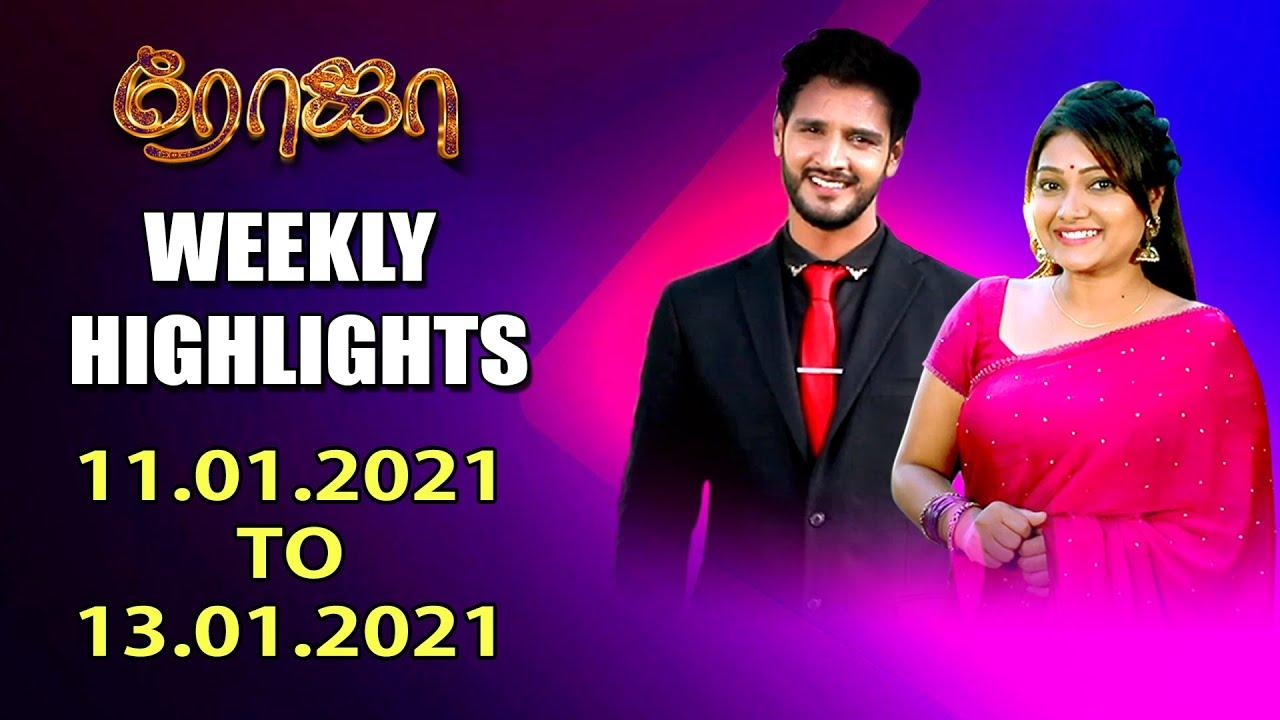 Roja Weekly Highlights 11 01 2021 to 13 01 2021 | Roja Recap Episode