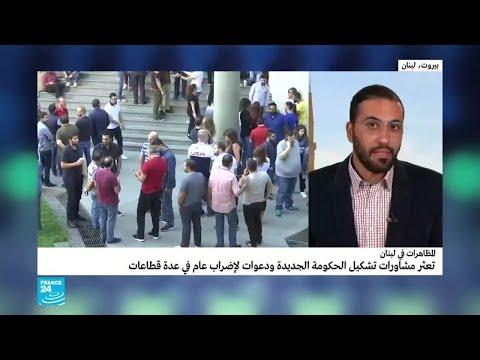 قلق في لبنان من الأوضاع الاقتصادية المتردية بعد الإضراب المفتوح لمحطات الوقود  - 17:00-2019 / 11 / 29