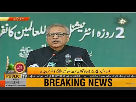 President Arif Alvi Speech at Rahmatul-lil-Alameen (PBUH) Conference | 21 Nov 2018