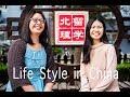 Study in China, Beijing- Chinese