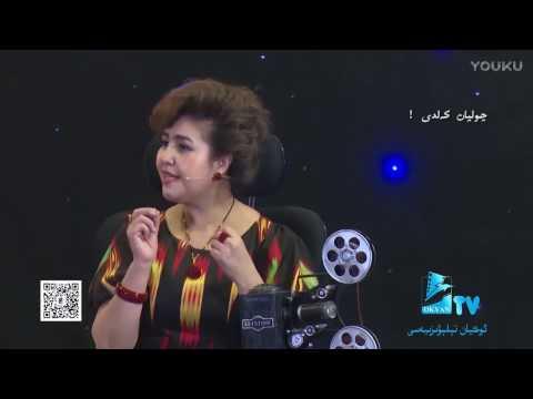 Uyghur Cholpan Keldi Programisi【3】مۇنىرە غوپۇر --چولپان كەلدى پىروگراممىسىدا