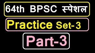 64th BPSC practice set - 3 - part- 3 | 64th BPSC Test Series - 3 | 64th BPSC Mock Test - 3 - part- 3