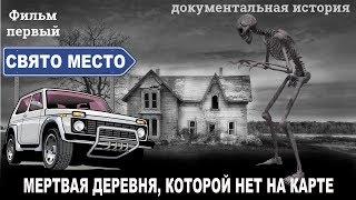 Н.Л.О. Деревня манит отшельников. фильм №1 Дорога в деревню.