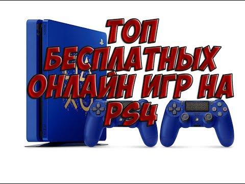 Топ бесплатных онлайн игр на PS4 2020