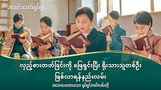 ကောင်းကင်နိုင်ငံတော်သားများ- လှည့်ဖြားတတ်မှုကို ဖြေရှင်းပြီး ဘုရားသခင်ထံသို့ ဝမ်းမြောက်မှု ဆောင်ကျဉ်းသည့် ရိုးသားသည့်လူတစ်ဦးဖြစ်လာရန် နည်းလမ်း- အပိုင်း (၂)
