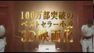 予告 『 テンペスト 』 3D劇場版 主演 仲間由紀恵.