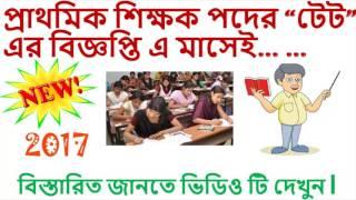 Notification 2017 Recruitment  Of Primary Teacher |WBBPE|