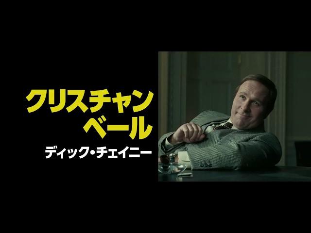 映画『バイス』本予告編