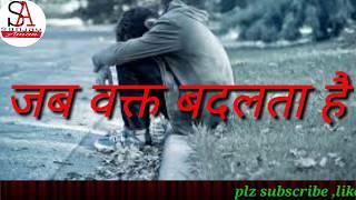 Gambar cover वक्त हिंदी शायरी/shayari on baqt in hindi /very motivational shayari //Sanjay Aman