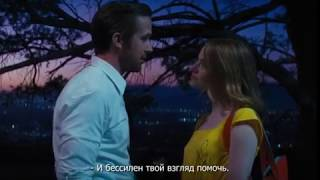 La La Land - A Lovely Night - стихотворный перевод караоке