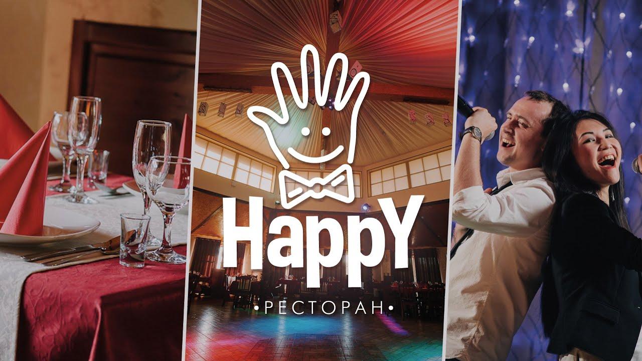 Ресторан HAPPY (г. Петрозаводск) - YouTube