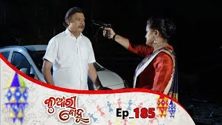 Kunwari Bohu | Full Ep 185 | 14th May 2019 | Odia Serial - TarangTV