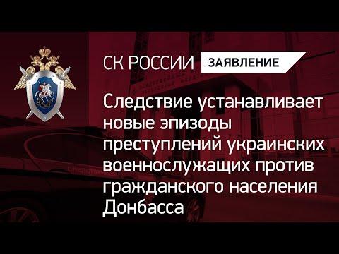 Следствие устанавливает новые эпизоды преступлений ВСУ против гражданского населения Донбасса
