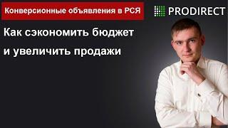 Конверсионные объявления в РСЯ. Как сэкономить бюджет и увеличить продажи. Конверсии Яндекс Директ.