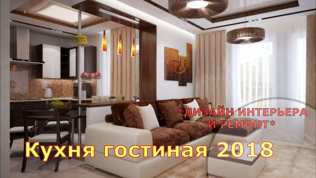 кухня гостиная 2018студиядизайн интерьера и ремонт Youtube