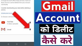 How To Delete Gmail Account | Gmail Account Delete Kaise Kare | Delete Gmail Account Permanently