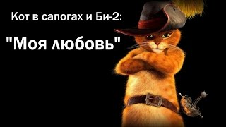 """Кот в сапогах и Би-2 - Клип на песню """"Моя Любовь"""""""