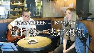 Download lagu 我好想你 I Miss You 蘇打綠 Sodagreen 翻唱 Acoustic Cover MP3