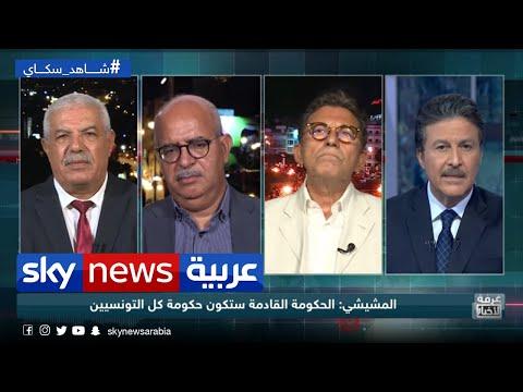 تشكيل الحكومة في تونس... مساعٍ لاستبعاد النهضة واتجاه لحكومة كفاءات | غرفة الأخبار  - نشر قبل 10 ساعة