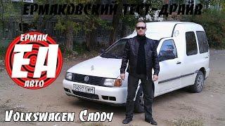 #Testdrive Volkswagen Caddy 2