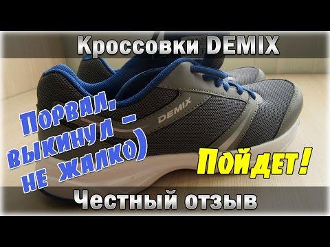 Отзыв на кроссовки Demix. Порвал, выбросил - не жалко   Bagin Live